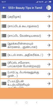 555+ Beauty Tips in Tamil screenshot 2