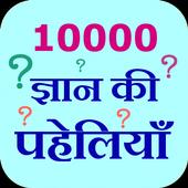 10000 Gyan Ki Paheliyan icon