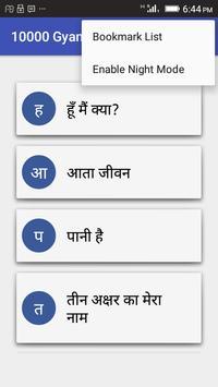 10000 Gyan Ki Paheliyan screenshot 1