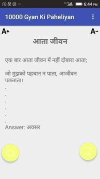 10000 Gyan Ki Paheliyan screenshot 2