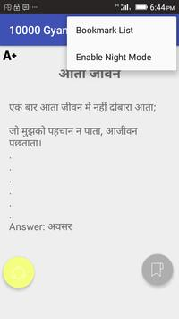 10000 Gyan Ki Paheliyan screenshot 3