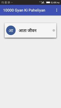 10000 Gyan Ki Paheliyan screenshot 4