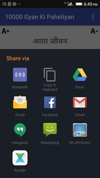 10000 Gyan Ki Paheliyan screenshot 5