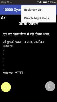 10000 Gyan Ki Paheliyan screenshot 6