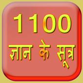 ज्ञान के सूत्र icon