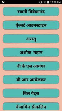 ज्ञान के सूत्र poster