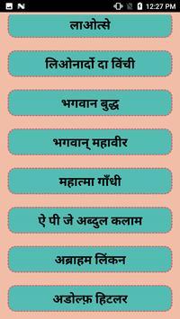 ज्ञान के सूत्र apk screenshot