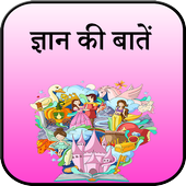 Gyan Ki Baatein in Hindi icon