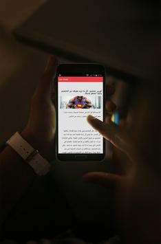 Gym Arabz - كمال أجسام apk screenshot