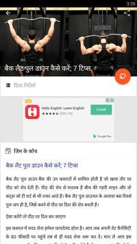Gym Guide Gym Tips Coach Hindi screenshot 2