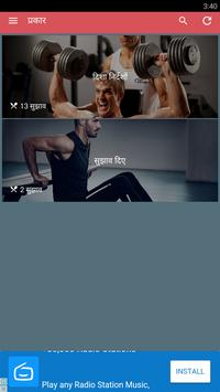 Gym Guide Gym Tips Coach Hindi screenshot 5