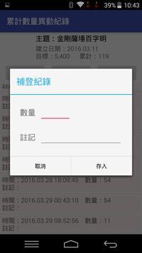 TapTapCounter screenshot 6