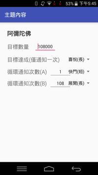 TapTapCounter screenshot 7