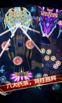 銀河飛機-雷霆天使 poster