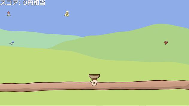 食材フィーバー screenshot 1