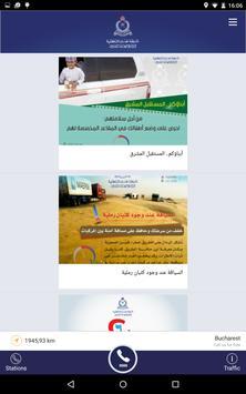 Royal Oman Police App screenshot 1
