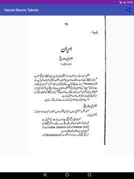 Hazrat Shah Shams Tabraiz (R.A screenshot 11