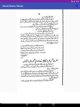 Hazrat Shah Shams Tabraiz (R.A screenshot 12