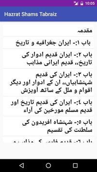 Hazrat Shah Shams Tabraiz (R.A screenshot 1