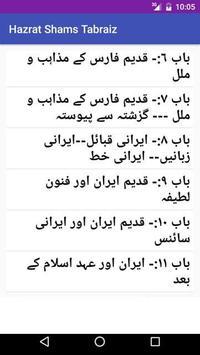 Hazrat Shah Shams Tabraiz (R.A screenshot 2