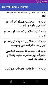 Hazrat Shah Shams Tabraiz (R.A screenshot 3