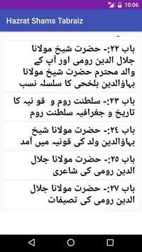 Hazrat Shah Shams Tabraiz (R.A screenshot 5
