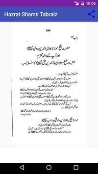 Hazrat Shah Shams Tabraiz (R.A screenshot 7