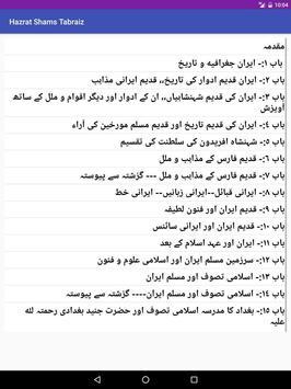 Hazrat Shah Shams Tabraiz (R.A screenshot 9