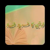 Learn Females Ka Tariqa-e-Namaz(خواتین طریقہ نماز) icon