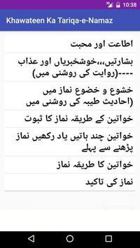 Learn Females Ka Tariqa-e-Namaz(خواتین طریقہ نماز) apk screenshot