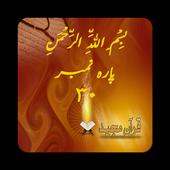 Al Quran Para 30 عم icon