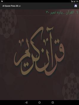 Al Quran Para 30 عم apk screenshot