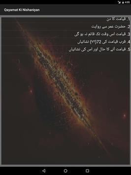Qayamat Ki Nishaniyan screenshot 3