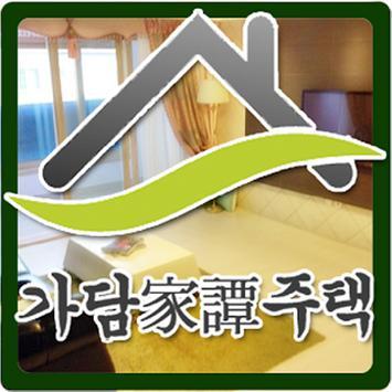 가담주택 - 서울, 경기, 인천 신축빌라 분양,매매 poster