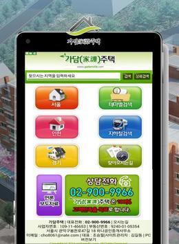 가담주택 - 서울, 경기, 인천 신축빌라 분양,매매 screenshot 1