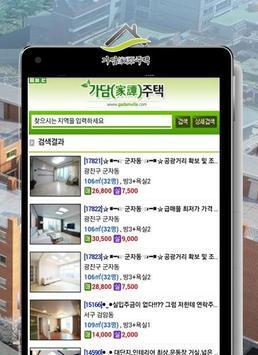 가담주택 - 서울, 경기, 인천 신축빌라 분양,매매 screenshot 3