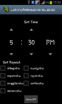 Reflective Rosary Malayalam screenshot 6