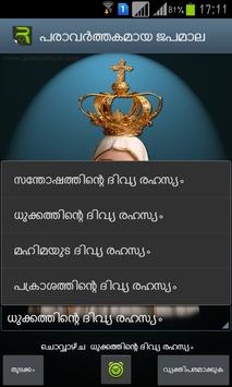 Reflective Rosary Malayalam screenshot 1