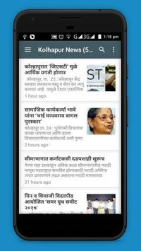 Gadhinglaj News screenshot 8