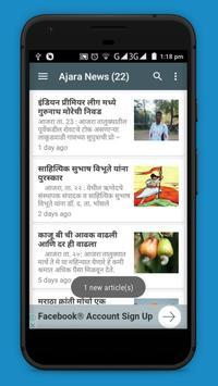 Gadhinglaj News screenshot 9