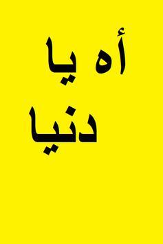 أناشيد ياسين التهامى poster