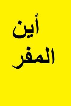 أناشيد ياسين التهامى screenshot 1