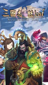 三国志~魁~ 三国志ファンタジーRPG*無料ゲームアプリ poster
