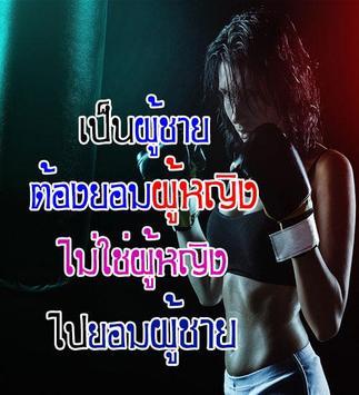 คําคมเมีย poster