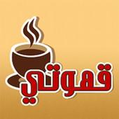 Gahwete icon