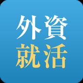 外資就活 - 外資系・日系トップ企業の新卒就活&インターン icon