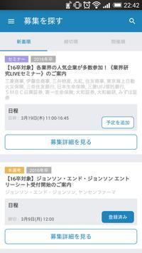 外資就活 - 外資系・日系トップ企業の新卒就活&インターン poster