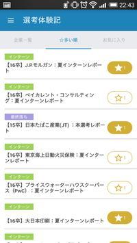 外資就活 - 外資系・日系トップ企業の新卒就活&インターン apk screenshot