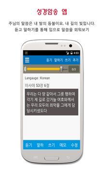 성경암송 screenshot 4