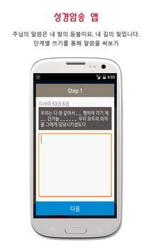 성경암송 screenshot 2